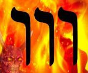 666 - die biblische Zahl des Teufels in hebräischen Zeichen (Bild: L.A. Fischinger)