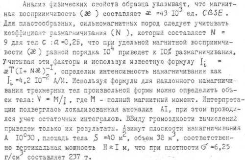 """Ein Ausschnitt einer Probeseite des """"Hauptberichtes"""" rund um das """"Objekt M"""" (Bild: L. A. Fischinger/Archiv)"""